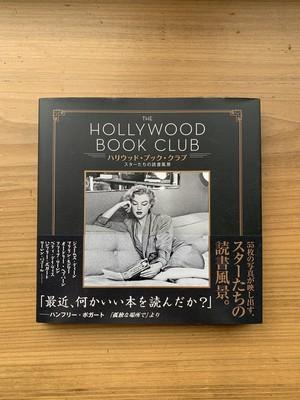 ハリウッド・ブック・クラブ スターたちの読書風景