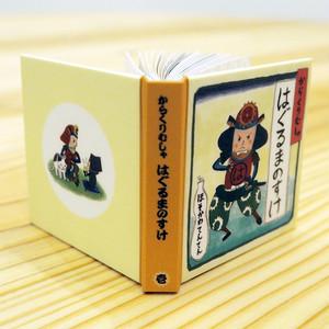 からくりむしゃ はぐるまのすけ/seedbooks premium 細川貂々 collection