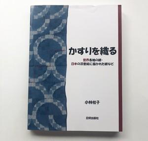 かすりを織る 世界各地の絣・日本の浮世絵に描かれた絣など