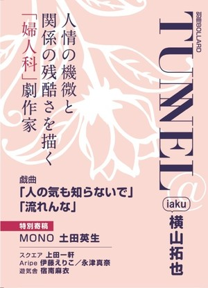 【戯曲集】TUNNEL