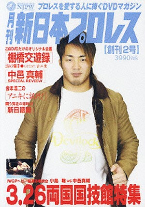 月刊新日本プロレス 創刊2号
