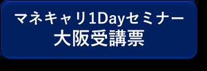【大阪開催】40歳から始めても3,000万円の資産を作る!1日でお金に強い女になるマネキャリ1Dayセミナー