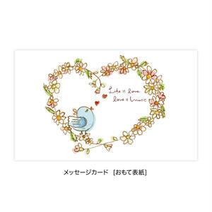 2つ折りメッセージカード5枚セット(封筒付)『Life is love』~Atelier Luce~