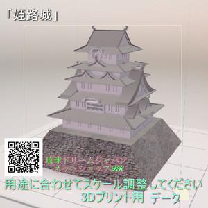 「姫路城」3Dプリント用データ