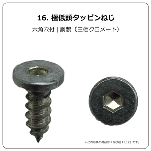 16. 極低頭タッピンねじ(六角穴付|鋼製(三価クロメート))