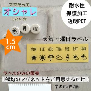 【天気曜日ラベル1.5cm】マグネット作成用ラベル