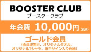 平成30年度ブースタークラブ_ゴールド会員