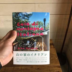 「山の家のイタリアン」先行販売予約 ポスター特典付き(店頭受け渡しのみ)