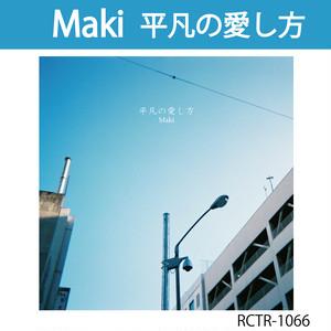 平凡の愛し方 / Maki