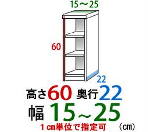 オーダーすき間収納幅15cmー25cm高さ60cm奥行き22cm