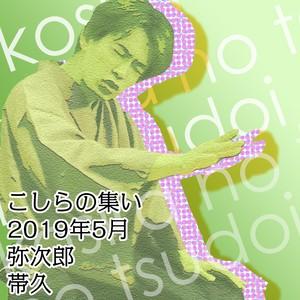2019年5月7日 こしらの集い 弥次郎・帯久