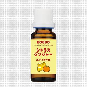 EOBBD® ボディオイル 20ml シトラスジンジャー