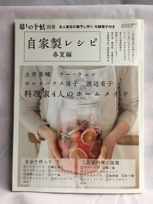 暮しの手帖別冊 自家製レシピ 春夏編 2013年 05月号