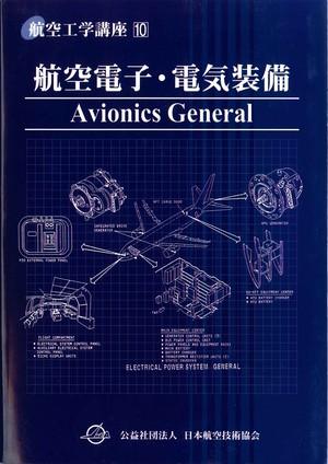 第10巻 航空電子・電気装備(第4版)