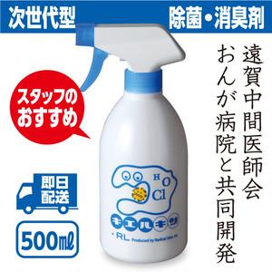 キエルキン500mlスプレーボトル 次亜塩素酸水溶液(除菌・消臭スプレー)【送料無料】