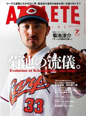 広島アスリートマガジン 2018年7月号