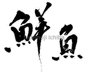 筆文字design 鮮魚