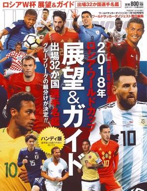 2018年 ロシア・ワールドカップ展望&ガイド ハンディ版