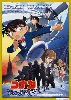 (2B)名探偵コナン 天空の難破船〈ロスト・シップ〉