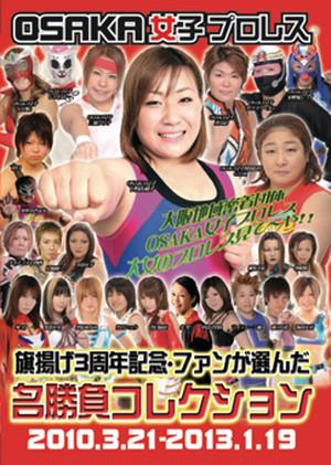 OSAKA女子プロレス 旗揚げ3周年記念・ファンが選んだ名勝負コレクション