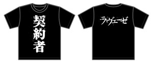 ラヴェーゼ/契約者Tシャツ