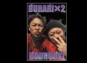 ぶらりふたり『WE ARE THE BURARI』勝負服 Tシャツ