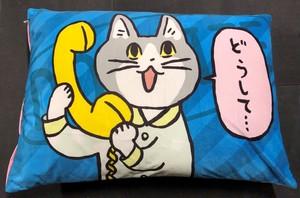 ヨシ!/どうして まくらカバー(仕事猫&電話猫シリーズ)