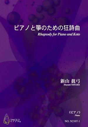 N2107 ピアノと箏のための狂詩曲(ピアノ、箏/新山眞弓/楽譜)