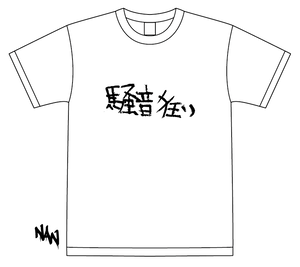 (Pre-order Until 09/15) NOISE MANIAC (T-shirt)