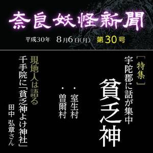 電子新聞「奈良妖怪新聞 第30号」【 クレジットカード払い 】