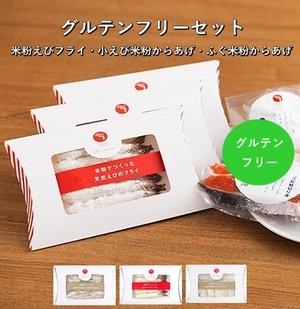 グルテンフリーセット【米粉えびフライ・小えび米粉からあげ・ふぐ米粉からあげ】