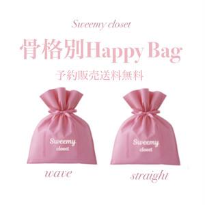 【予約販売】骨格別Happy Bag(wave)