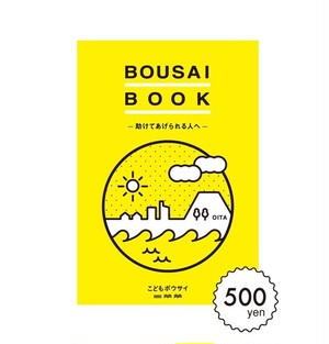 BOUSAI BOOK