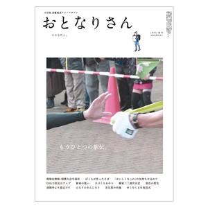 おとなりさん vol.4 2015.2.1発行号