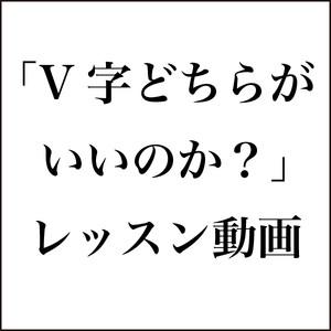 タロット ~ V字どちらがいいのか?【レッスン動画・税込】