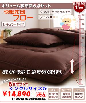 シングルサイズ:6点セット快眠布団フロー15cm硬わた極厚敷布団