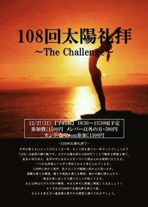 108回太陽礼拝 オンライン参加