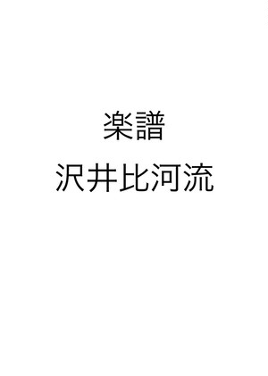 S30i93 OKOTO(箏2/沢井比河流/楽譜)
