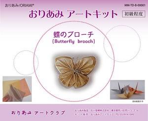 おりあみアートキット 蝶のブローチ