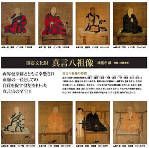重要文化財 真言八祖像 複製シート8枚セット(神護寺蔵)