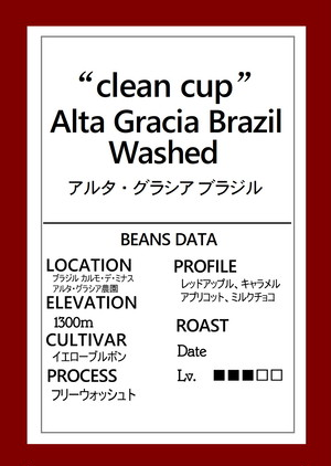 """clean cup"" 200g"