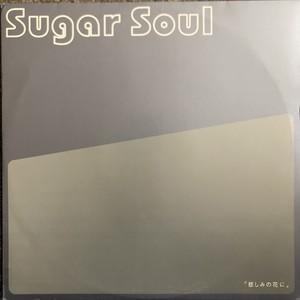 SUGAR SOUL  - 悲しみの花に (12inch) [j-rb] [r&b/soul] 試聴 fps191212-19