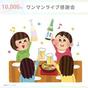 【※〜6/27まで】感謝祭チケット