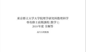 2018年度東京都立大学大学院理学研究科数理科学専攻修士前期課程(数学1)