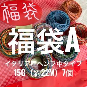 【福袋A】イタリア産高級オリジナルヘンプ 中タイプ15g(約22m)7個セット