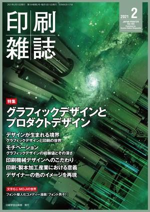 『印刷雑誌』2021年2月号(2021年1月20日発行)
