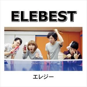 【アルバムCD】「ELEBEST」エレジー