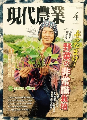 現代農業 2020年4月号