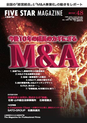 【バックナンバー】FIVE STAR MAGAZINE48号(2019年1月発行)
