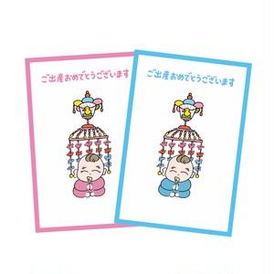 出産祝いポストカード